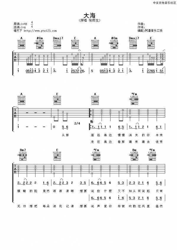张雨生高清图片 张雨生大海吉他谱六线谱高清扫弦版