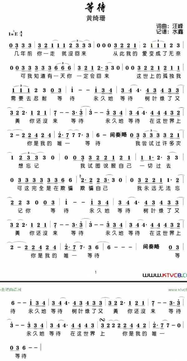 《只有你》   曲风:流行        黄绮珊经典歌曲系列之《等待》简谱!